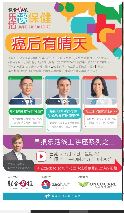 Public Cancer Health Talk, organized by Lianhe Zaobao, the leading Daily Chinese Newspaper in Spore
