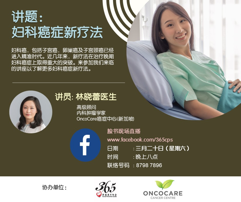 Gynaecological Cancer Health Talk With 365 Cancer Prevention Society